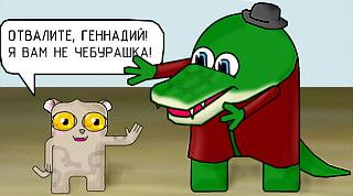 Крокодил Гена и долгопят Фил